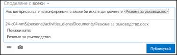 URL адрес на документ в публикация в информационен канал, форматиран с текст за показване