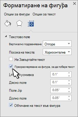 Форматиране на фигура с избрана фигура за преоразмеряване на текст
