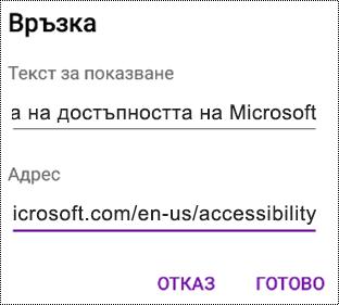 """Диалогов прозорец """"Добавяне на хипервръзка"""" в OneNote за Android"""