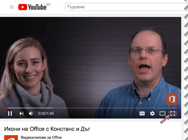 Натиснете бутона на цял екран, за да разгънете кадъра от видеото