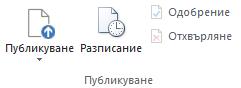 Разделът ''Публикуване''
