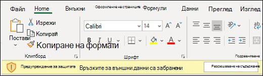Връзките за външни данни са забранени – Проверете разрешаване на съдържание, за да разрешите.