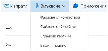 Outlook в уеб можете да добавите имейл подпис