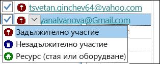 Можете да маркирате участник като незадължителни.