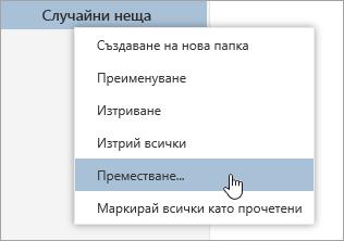 Екранна снимка на папки контекстно меню с избрана ход