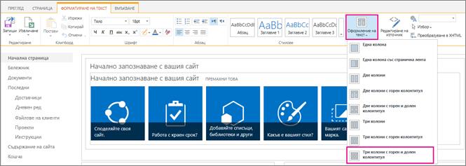 Изображение, показващо как можете да изберете оформление на текста за проекта на началната си страница.