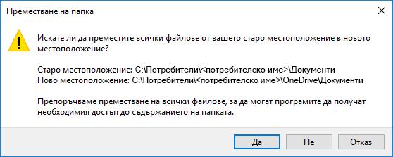 Диалогов прозорец за преместване на папка с документи_C3_20179614152