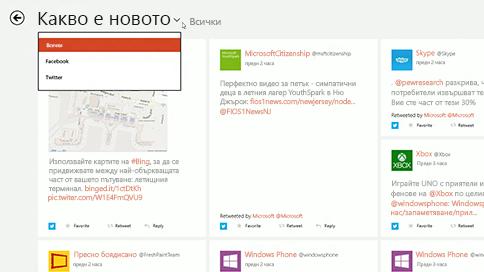 Какво е новото секция, показваща как да виждате известия от конкретна социална мрежа
