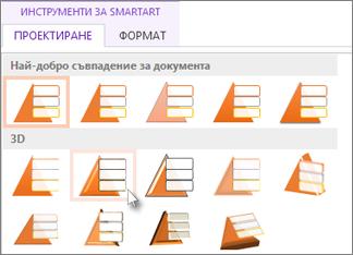 Прилагане на стил на SmartArt