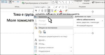 Документ на Word с подчертана граматическа грешка и предложена корекция