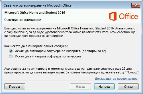 Показва се съветникът за активиране на Microsoft Office