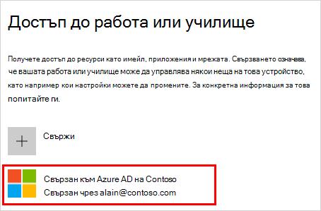 """Екранна снимка, която показва прозореца """"Достъп до работата или училището"""" с избран акаунт """"Свързан към (вашата организация) Azure AD"""""""