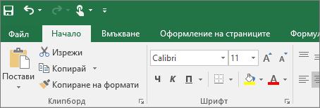 Показва лентата с цветна тема в Excel 2016