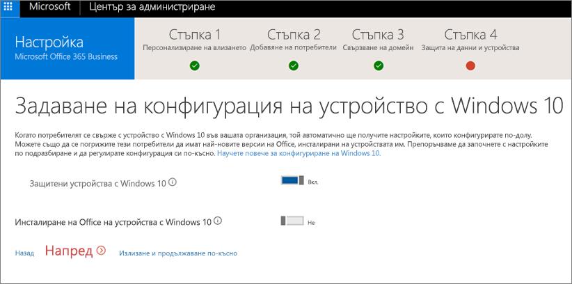 """Екранна снимка на страницата """"Подготовка на устройства с Windows 10"""""""