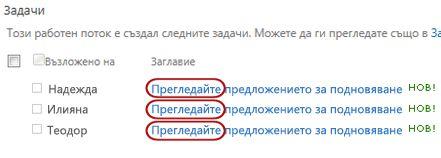 Текстът ''Моля, одобрете'' в имената на задачи в страницата за състояние