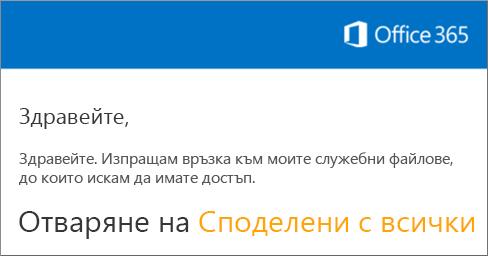 """Отворете имейла и щракнете върху """"Отваряне на уеб сайта""""."""