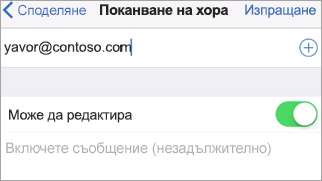 Показване покани екран за хора с разрешения