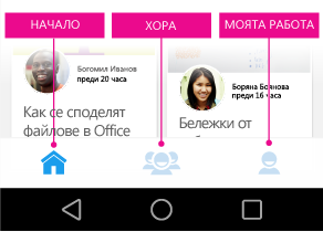 Главно меню на Delve за Android