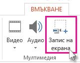 Вмъкване > Запис на екрана