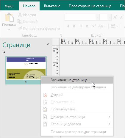 """""""Вмъкване на страница"""" в навигационния екран """"Страници"""" в Publisher."""