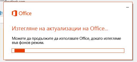 Диалогов прозорец за изтегляне на актуализации на Office