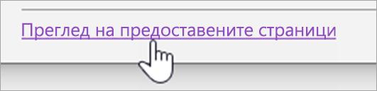 Бутон ' ' преглед на разпределянето на страници ' '