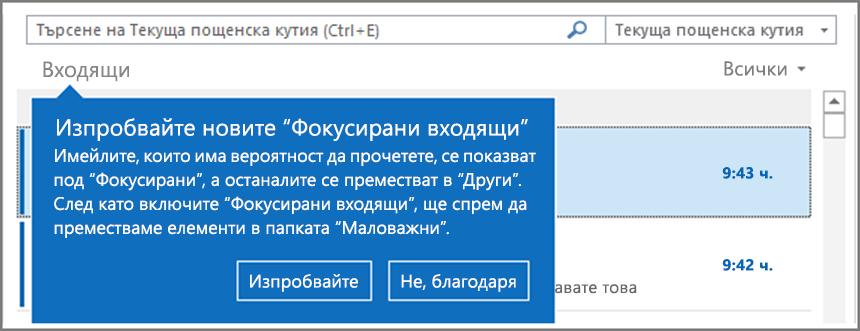 """Изображение как изглежда """"Фокусирани входящи"""", когато функцията е пусната за вашите потребители и Outlook се отвори повторно."""