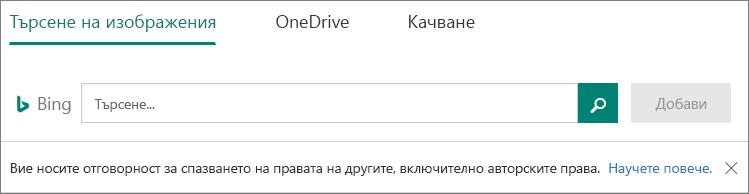 Вмъкване на картина на опции за формуляри на Microsoft