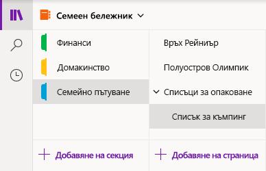 Интерфейс за навигация в OneNote за Windows 10