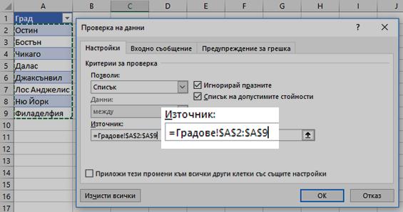 Опции на списъка за проверка на данни