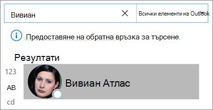Използване на търсенето в Outlook за намиране на контакти