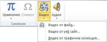 Бутонът на лентата за вмъкване на онлайн видео в PowerPoint 2010