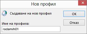 Нов профил за поща на Outlook, който е създаден за radamih