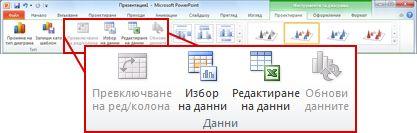 """Разделът """"Проектиране"""" под """"Инструменти за диаграма""""."""