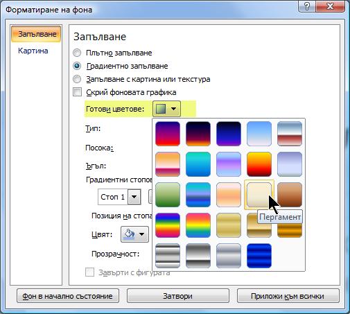 """За да използвате предварително зададено преливане, изберете """"Готови цветове"""" и след това изберете опция."""