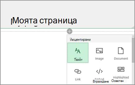 Добавяне на уеб части