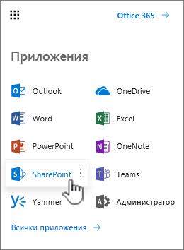 Списък за приложение на Office 365 от бутон за стартиране на приложения
