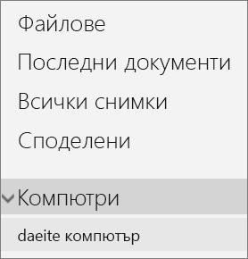 """Навигация в лявата страна на портала на OneDrive, показваща разгънато меню """"Компютри"""""""