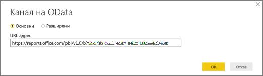 URL адрес на канала на OData за настолната версия на Power BI
