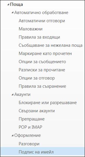 Имейл подпис в Outlook в уеб