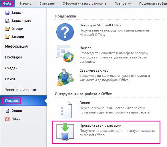 Ръчна проверка за актуализации на Office в Word 2010