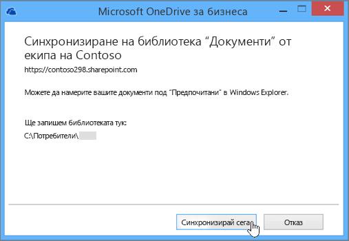 """Изберете бутона """"Синхронизирай сега"""", за да започнете да синхронизирате файлове от своя екипен сайт с компютъра си."""