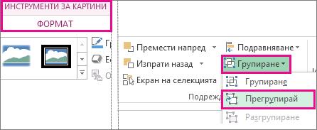 бутон ''прегрупирай'' в раздела ''инструменти за картини'' – ''формат''