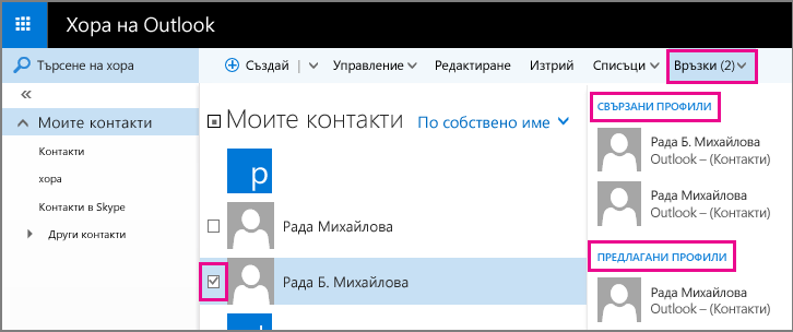 Екранна снимка на страницата хора на Outlook. Екранна снимка показва два контакта със сходни имена. Той също показва връзките падащото меню в лентата с инструменти, която съдържа раздел на свързани профили и предлагани профили секция.
