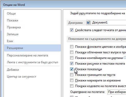 Диалогов прозорец ''Опции на Word''