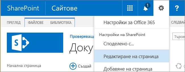 """Падащо меню """"SharePoint 2016 настройки"""""""
