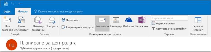 Това е това, което изглежда като заглавката на групи в Outlook 2016