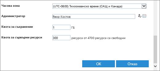 Колекция от диалогов прозорец нов сайт с часовата зона и квотите секция.