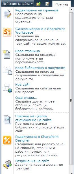 Връзката към ''Разрешения за сайта''