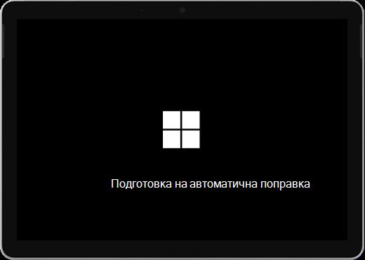 """Черен екран с емблемата на Windows и текст, който казва """"подготовка на автоматична поправка""""."""